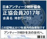 日本アンティーク時計協会