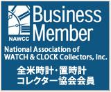 全米時計・置時計コレクター協会会員